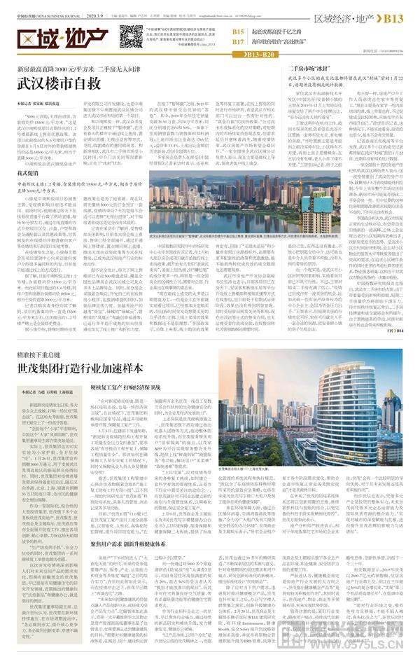 刊登于《中国经营报》3月9日 B13版