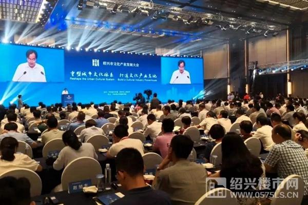绍兴市文化产业发展大会召开
