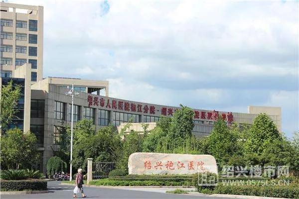 绍兴袍江医院