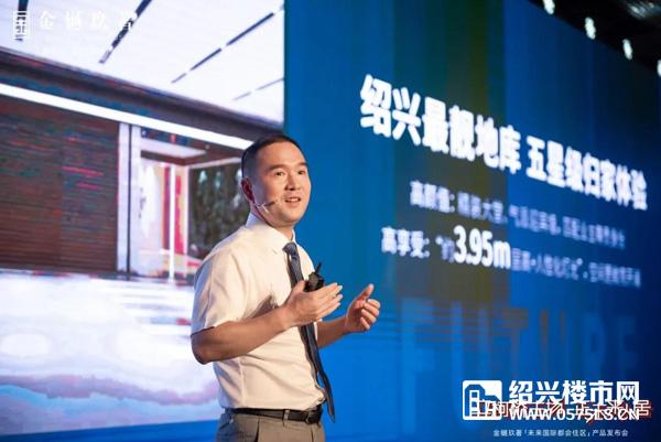 主讲人:绍兴越胜房地产开发有限公司总经理喻志军