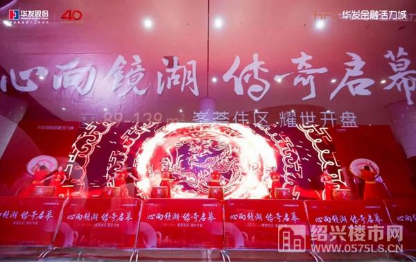 HFC华发金融活力城首开劲销9亿