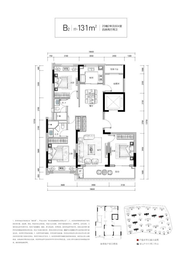 |武地・融创滨湖湾(建面约)131�O户型装修建议图