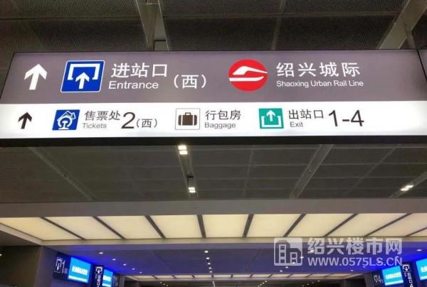 杭绍城际铁路