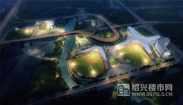 图|亚运会棒垒球场馆效果图 (来源绍兴市自然资源和规划局)
