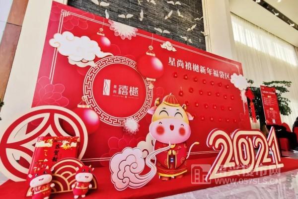 星尚禧樾城市展馆福袋墙