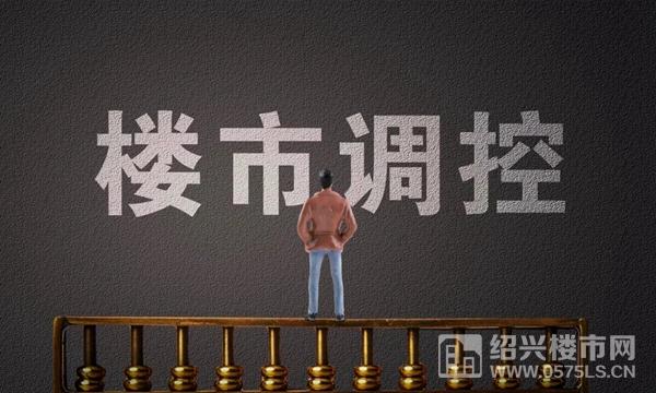 2020绍兴楼市回眸——房地产政策大盘点  第4张