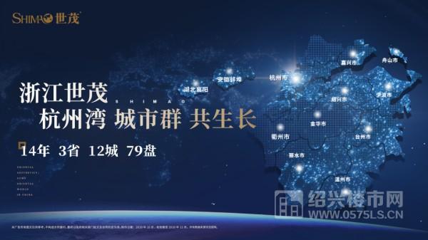 2020全年浙江世茂业绩超500亿,赋能城市发展  第2张
