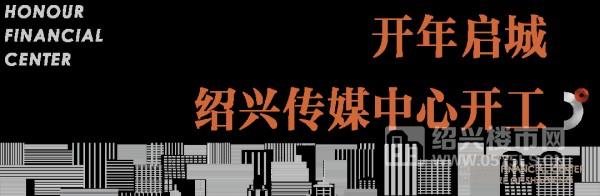 四开四捷登顶镜湖 绍兴传媒中心开工再添热火!  第7张