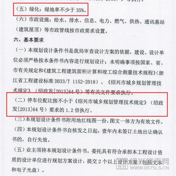 燃!楼面价20226元/㎡!中海19.45亿竞得镜湖奥体旁9.6万方宅地  第9张
