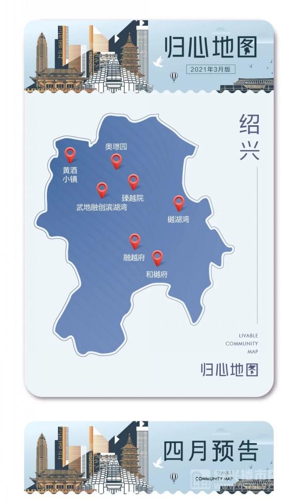 归心地图(2021年4月版)  第3张