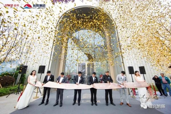 绍兴网红售楼处来了丨金科旭辉·上河之城「大乌篷艺术中心」盛大开放  第3张