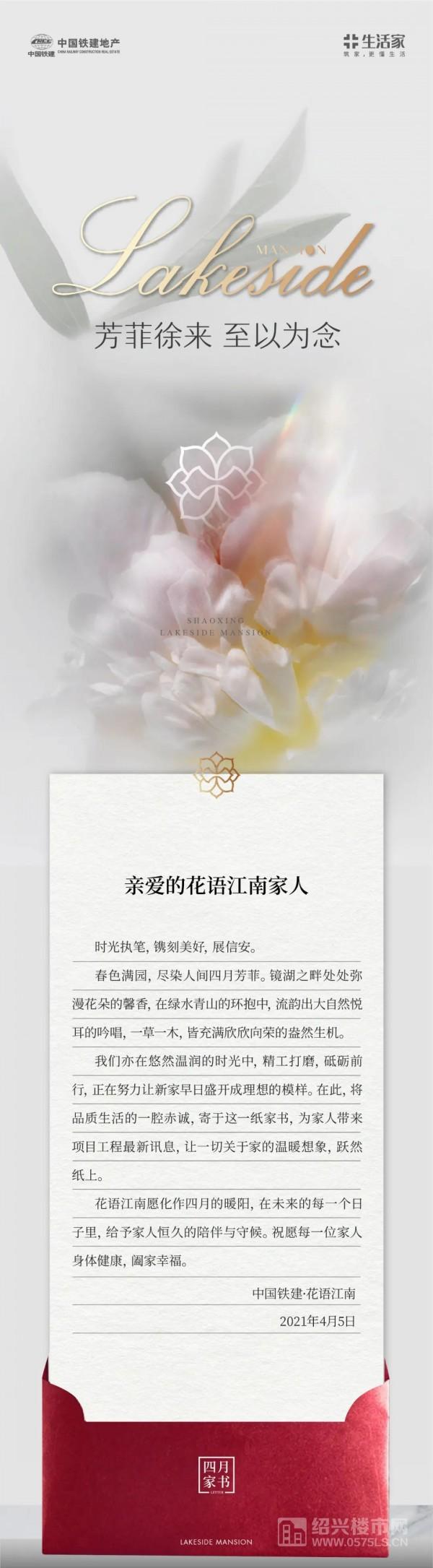 芳菲徐来 至以为念丨中国铁建·花语江南4月家书  第2张