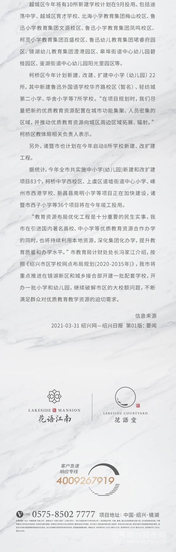 芳菲徐来 至以为念丨中国铁建·花语江南4月家书  第9张