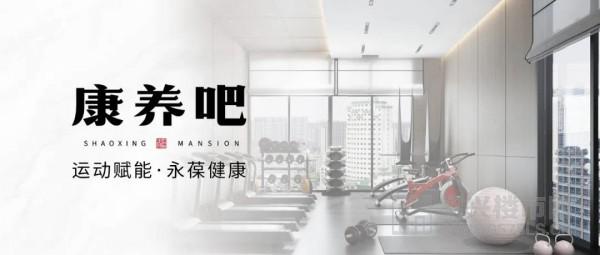 星尚·禧樾:匠筑精装泛会所,突破全龄生活想象  第5张