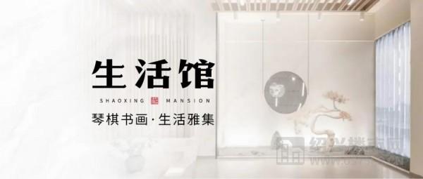 星尚·禧樾:匠筑精装泛会所,突破全龄生活想象  第7张