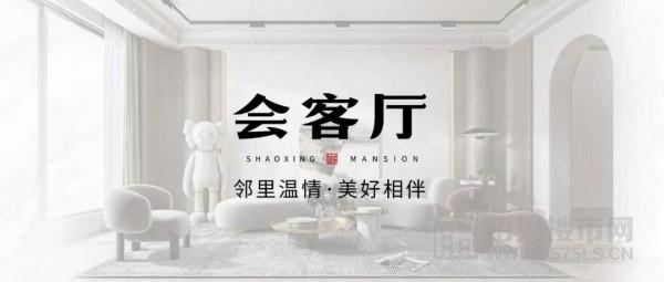 星尚·禧樾:匠筑精装泛会所,突破全龄生活想象  第3张