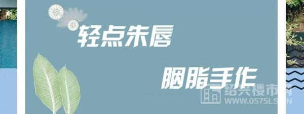 【星尚禧樾】5.1花样女王节,感受与众不同的魅力!  第9张