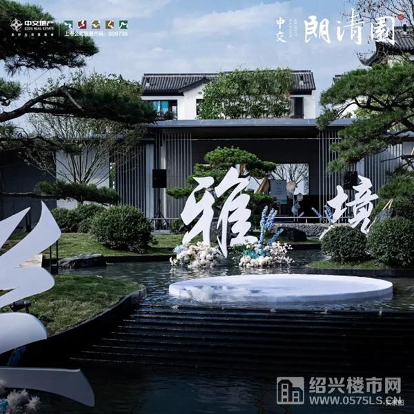 """△中交・朗清园""""兰亭雅境""""示范区实景图"""