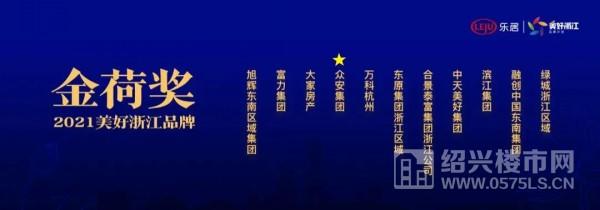 | 众安集团荣获2021美好浙江品牌「金荷奖」