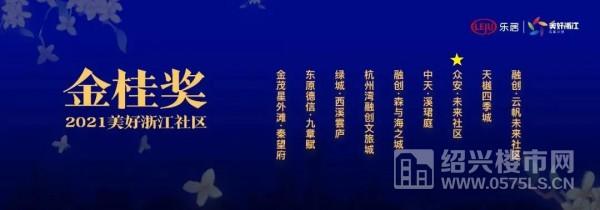 | 台州 众安未来社区荣获美好浙江项目大奖「金桂奖」