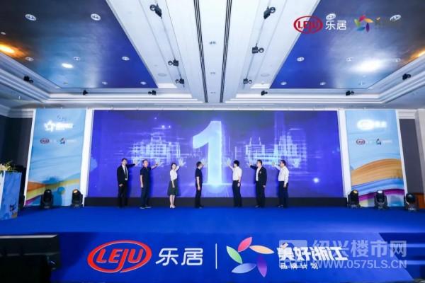| 美好浙江品牌联盟成立仪式